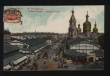 Collectible old 1907 Russia stamped postcard   #119